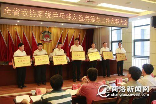 商洛市政协召开全省政协系统乒乓球赛筹备工作表彰会
