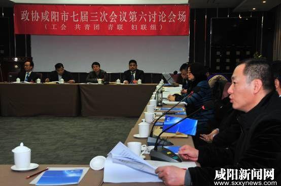 政协咸阳市七届三次会议第六讨论会场